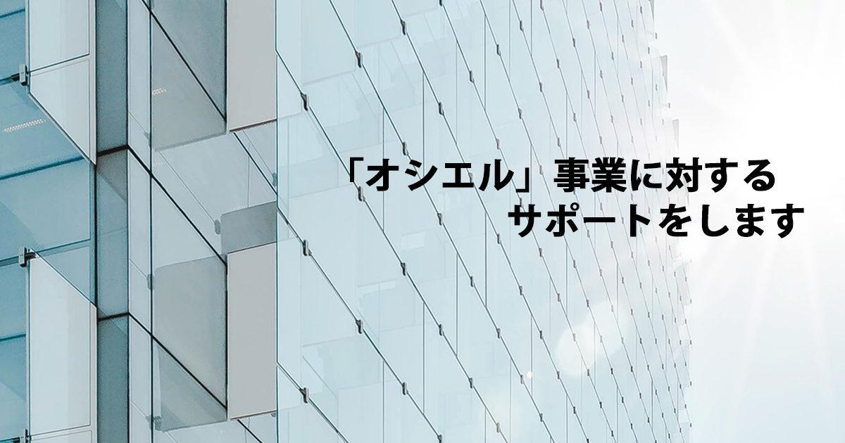 OCL_company_img