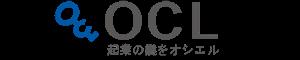 起業支援・新規事業支援、創業セミナー・コンサルティング事業受託|株式会社OCL